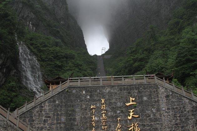 Tianmen-Shan-1