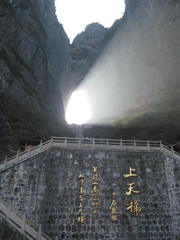 Tianmen-Shan-5